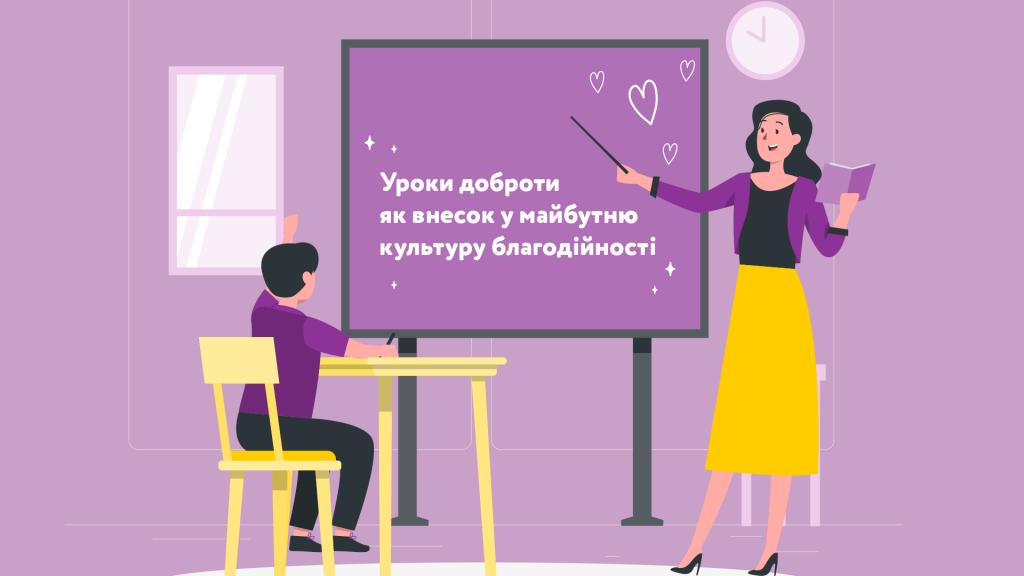 Уроки доброти для шкіл